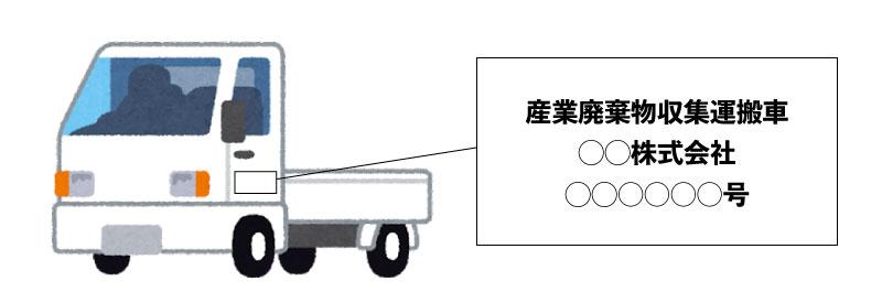 出張買取 産業廃棄物収集運搬車